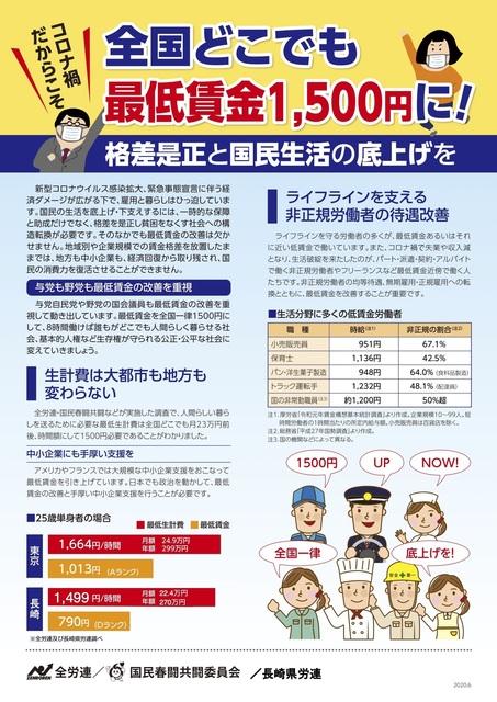 0604統一行動(最賃カラー)長崎.jpg