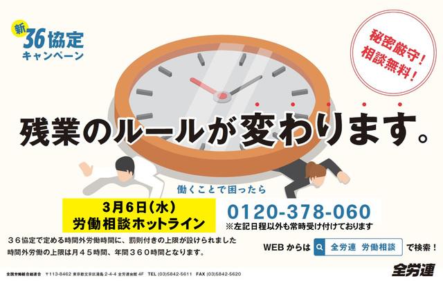19春の労働相談ホットラインバナー(日付あり)カラー.jpg
