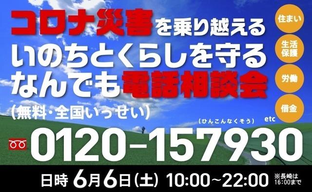 相談会チラシ_全国_0606_長崎.jpg